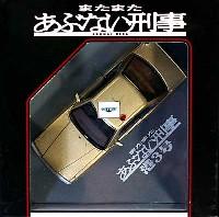またまたあぶない刑事 港3号 覆面パトカー (ゴールドメタリックツートン)