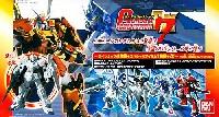 ガンダムコレクション DX 7 (1BOX)