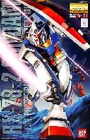 バンダイMASTER GRADE (マスターグレード)RX-78-2 ガンダム Ver.2.0