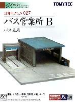 トミーテック建物コレクション (ジオコレ)バス営業所 B (バス車庫)
