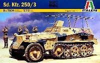 イタレリ1/72 ミリタリーシリーズSd.Kfz.250/3 グライフ