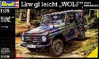 レベル1/35 ミリタリーLkw 軽車両 ウルフ (ショートホイールベース)