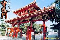 フジミ建築モデルシリーズ沖縄 首里城 守礼門