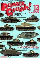 モデルアート臨時増刊パンツァーグラフ! 13 (模型で再現! 日本の戦車 九十年史)