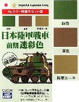 日本陸軍戦車 前期 迷彩色