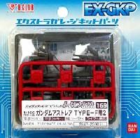 HDM169 ガンダムアストレア TYPE-F用-2