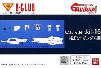Bクラブc・o・v・e・r-kitシリーズHGUC νガンダム 用