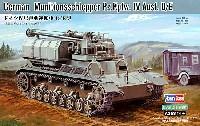 ホビーボス1/72 ファイティングビークル シリーズドイツ 4号弾薬運搬車 D/E型