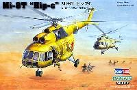 ホビーボス1/72 ヘリコプター シリーズMi-8T ヒップC