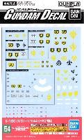 バンダイガンダムデカール機動戦士ガンダム 0080 シリーズ用 2 (MG・HGUC対応)