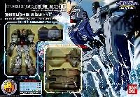 バンダイハイコンプリートモデル プロ (HCM Pro)連邦軍MS小隊 最前線セット (陸戦型ガンダム+ホバートラック+マゼラ・アタック)