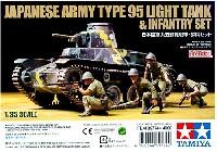 タミヤスケール限定品日本陸軍 九五式軽戦車 歩兵セット