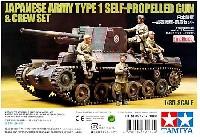 タミヤスケール限定品日本陸軍 一式砲戦車 乗員セット