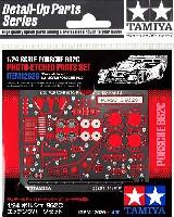 タミヤディテールアップパーツシリーズ (自動車モデル)ポルシェ 962C エッチングパーツセット