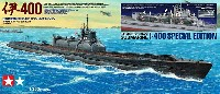 タミヤスケール限定品日本特型潜水艦 伊-400 スペシャルエディション
