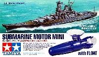 タミヤ楽しい工作シリーズミニ水中モーター (フロート付)
