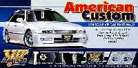 アオシマ1/24 VIPカー パーツシリーズアメリカンカスタム パーツセット