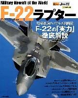 イカロス出版世界の名機シリーズF-22 ラプター
