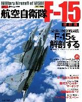 イカロス出版自衛隊の名機シリーズ航空自衛隊 F-15 (改訂版)