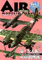 ホビージャパンエアモデリングマニュアル (ホビージャパンムック)第二次大戦の双発戦闘機