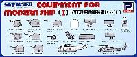 ピットロード1/700 スカイウェーブ SW シリーズ現用艦船装備セット (1)