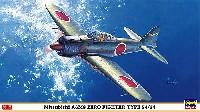 三菱 A6M8 零式艦上戦闘機 54/64型