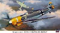 メッサーシュミット Bf109E-4 バトル オブ ブリテン