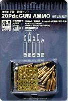 AFV CLUB1/35 AFV シリーズ20ポンド砲 砲弾セット