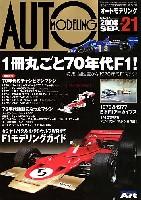 オートモデリング Vol.21 特集:70年代F1マシン