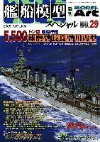 モデルアート艦船模型スペシャル艦船模型スペシャル No.29 5500トン軽巡 (球磨型・長良型・川内型)