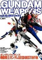 ホビージャパンGUNDAM WEAPONS (ガンダムウェポンズ)機動戦士ガンダム SEED DESTINY 編