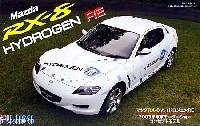 マツダ RX-8 ハイドロジェンRE (2003年 東京モーターショー コンセプトモデル)
