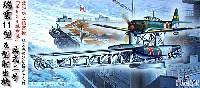 フジミ1/72 Cシリーズ愛知 水上偵察機 瑞雲11型 & 呉式2号5型射出機