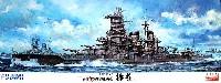 フジミ1/350 艦船モデル旧日本海軍 高速戦艦 榛名