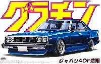アオシマ1/24 グラチャン シリーズジャパン 4Dr 前期 (HGC210)