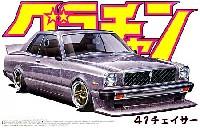 アオシマ1/24 グラチャン シリーズ41 チェイサー (MX41)