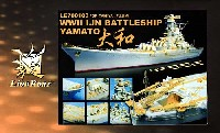 戦艦 大和用 フルディテール エッチングパーツセット