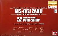 MS-06J ザク Ver.2.0 (川口名人Ver.)
