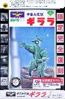 童友社宇宙大怪獣ギララ宇宙大怪獣 ギララ (ゼンマイ付)