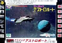 童友社宇宙大怪獣ギララアトミック アストロボート (宇宙大怪獣ギララ)