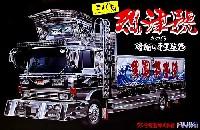 フジミ1/32 トラック シリーズ三代目 烈津號 (れっつごう)