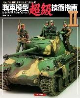 大日本絵画マスターピースコレクション (MASTER PIECE COLLECTION)戦車模型超級技術指南 2