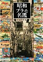 大日本絵画コミック・その他書籍昭和プラモ名鑑 -国産プラモデル黎明期型録