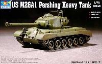 トランペッター1/72 AFVシリーズアメリカ軍 M26A1 パーシング