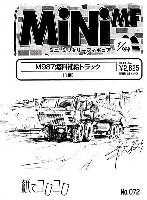 紙でコロコロ1/144 ミニミニタリーフィギュアM987 燃料補給トラック