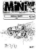 紙でコロコロ1/144 ミニミニタリーフィギュアM984A1 回収車