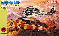 ドラゴン1/144 ウォーバーズ (プラキット)SH-60F オーシャンホーク NSAWC トップガン (2機セット)