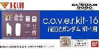 Bクラブc・o・v・e・r-kitシリーズHGUC RX-78 ガンダム NT-1 (アレックス) 用