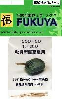 フクヤ1/350 真鍮挽き物パーツ (艦船用)秋月型駆逐艦用 65口径98式 10cm高角砲 砲身 (8本)