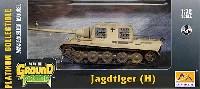 ヤクトティーガー ヘンシェル型 第512戦車駆逐大隊